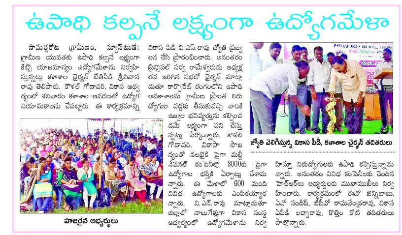 MEGA JOB MELA NEWS AT DIVILI